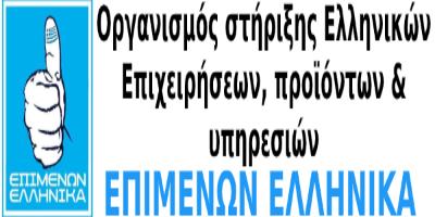 Επιμένων Ελληνικά